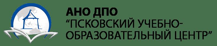 """АНО ДПО """"Псковский учебно-образовательный центр"""""""